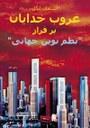 """""""Götterdämmerung über der 'neuen Weltordnung'"""" erscheint als erstes Buch der MLPD in persischer Sprache"""