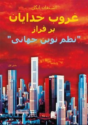 Götterdämmerung über der 'neuen Weltordnung - 1.Teil - in farsi
