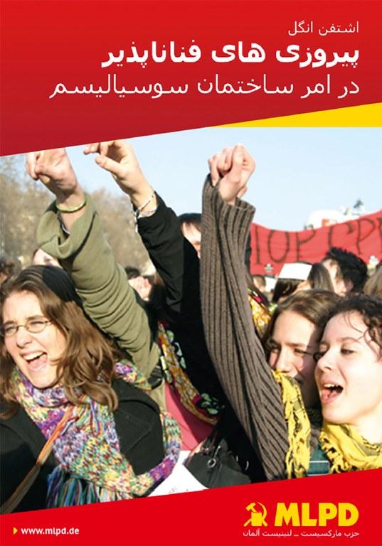 Unvergängliche Erfolge beim Aufbau des Sozialismus in Farsi