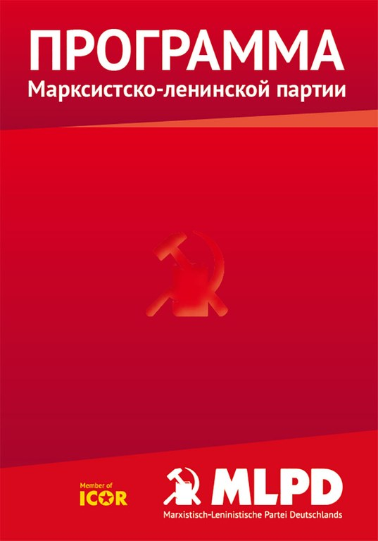 ПРОГРАММА Марксистско-ленинской партии