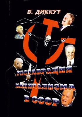 Русский - Die Restauration des Kapitalismus in der Sowjetunion