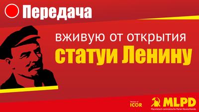 Передача вживую от открытия статуи Ленину